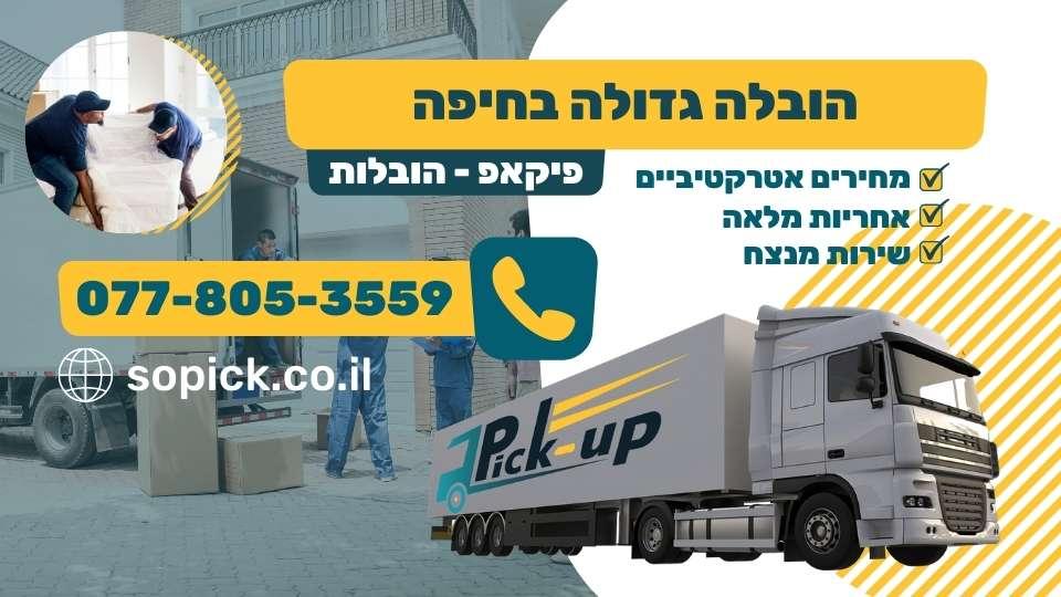הובלה גדולה בחיפה
