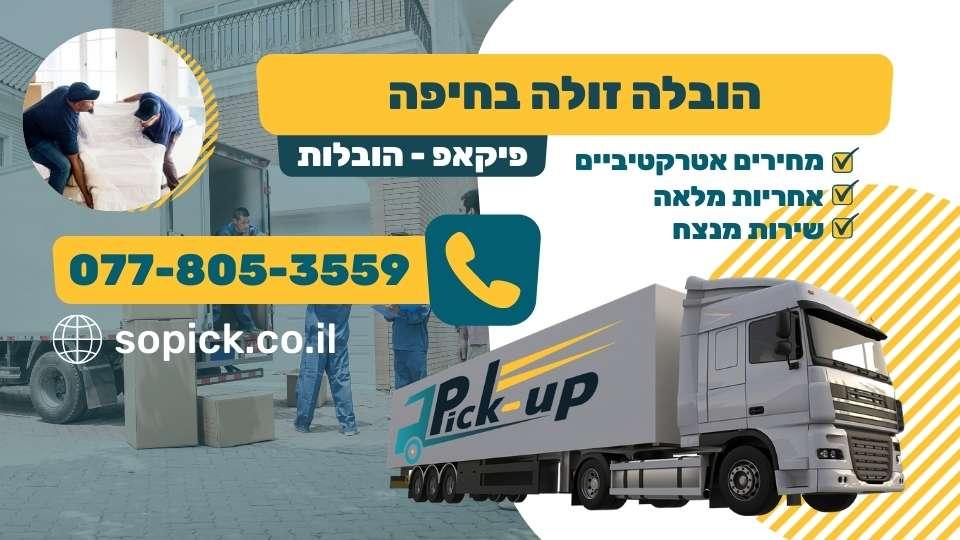 הובלה זולה בחיפה