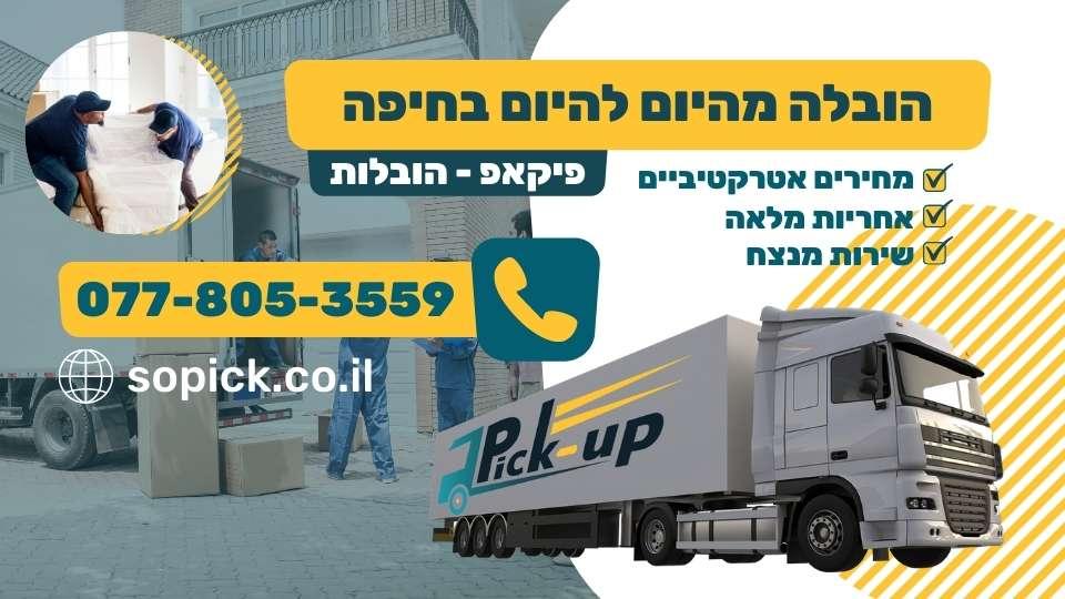 הובלה מהיום להיום בחיפה