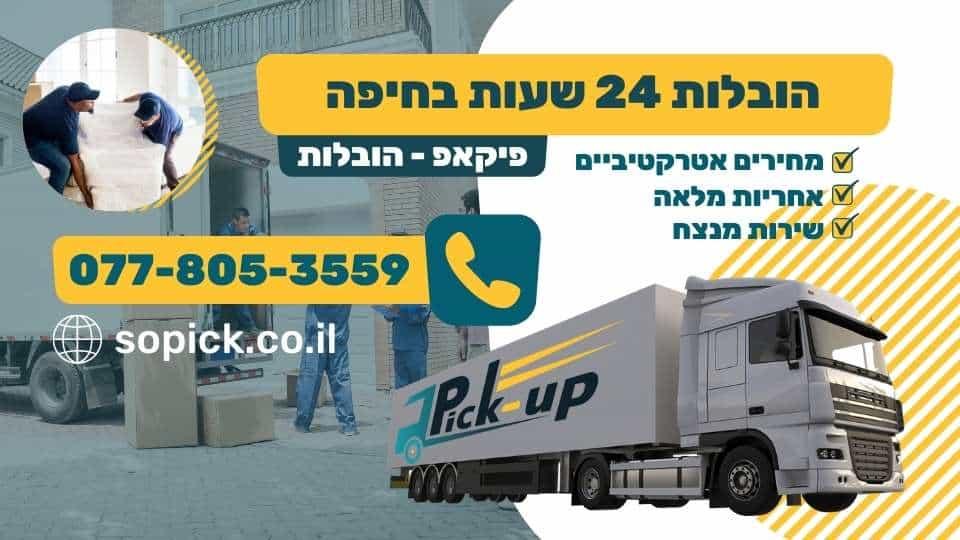 הובלות 24 שעות בחיפה
