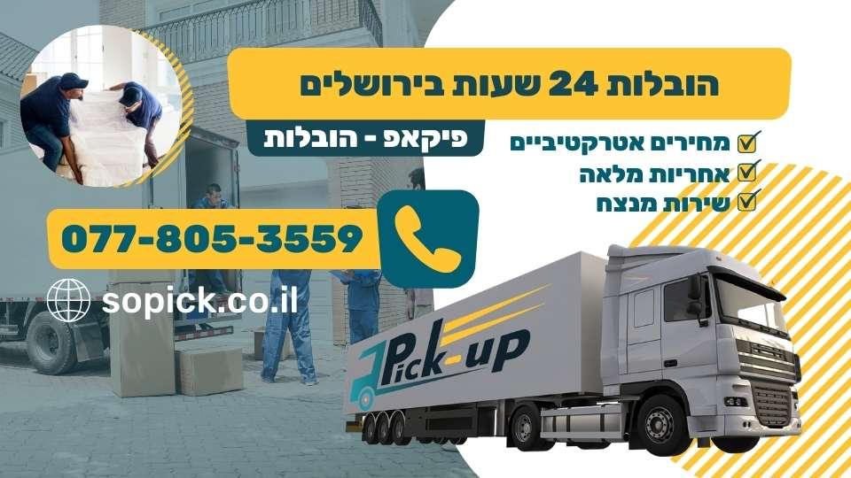 הובלות 24 שעות בירושלים