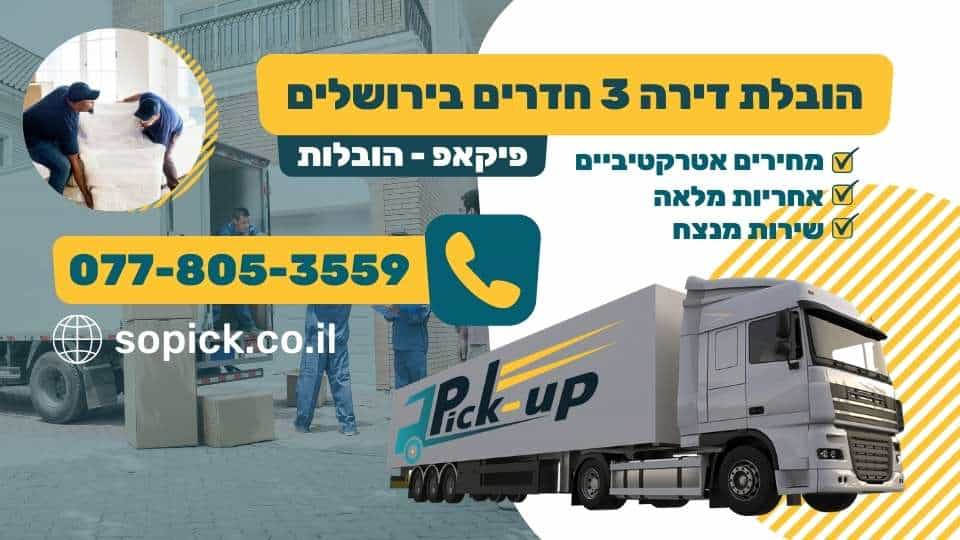 הובלת דירה 3 חדרים בירושלים