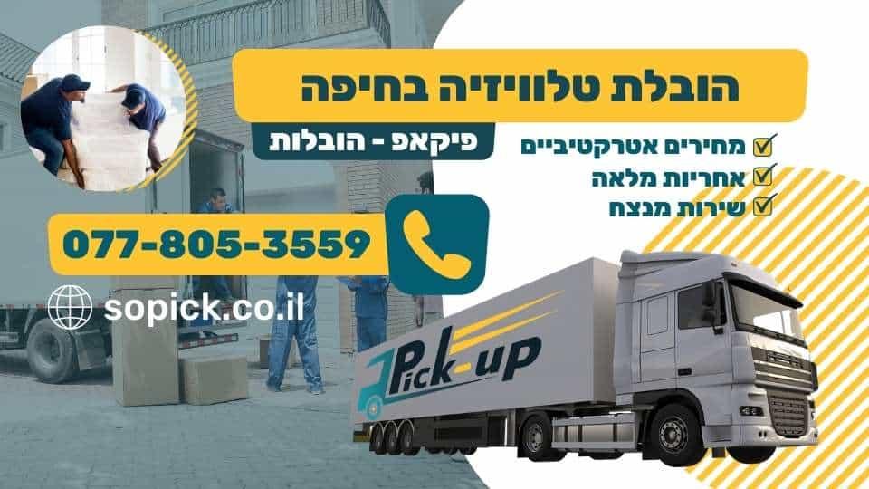 הובלת טלוויזיה בחיפה