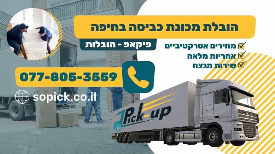 הובלת מכונת כביסה בחיפה