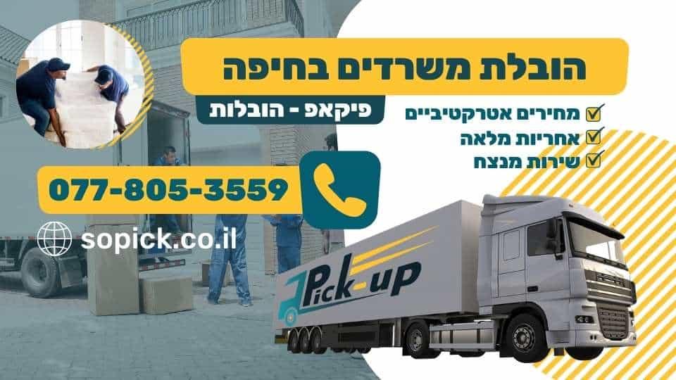 הובלת משרדים בחיפה