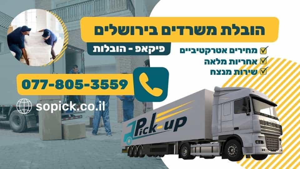 הובלת משרדים בירושלים