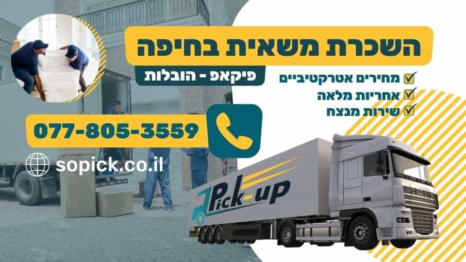 השכרת משאית בחיפה