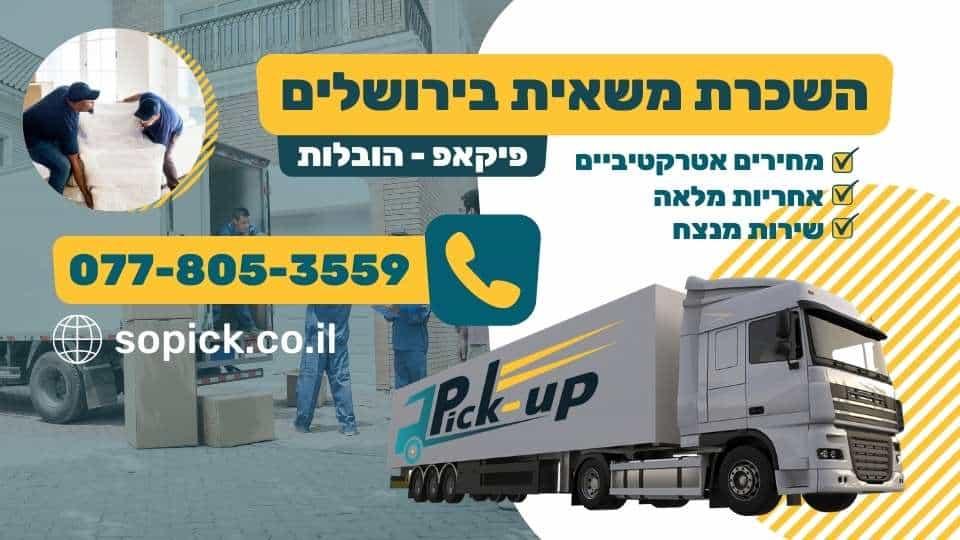השכרת משאית בירושלים