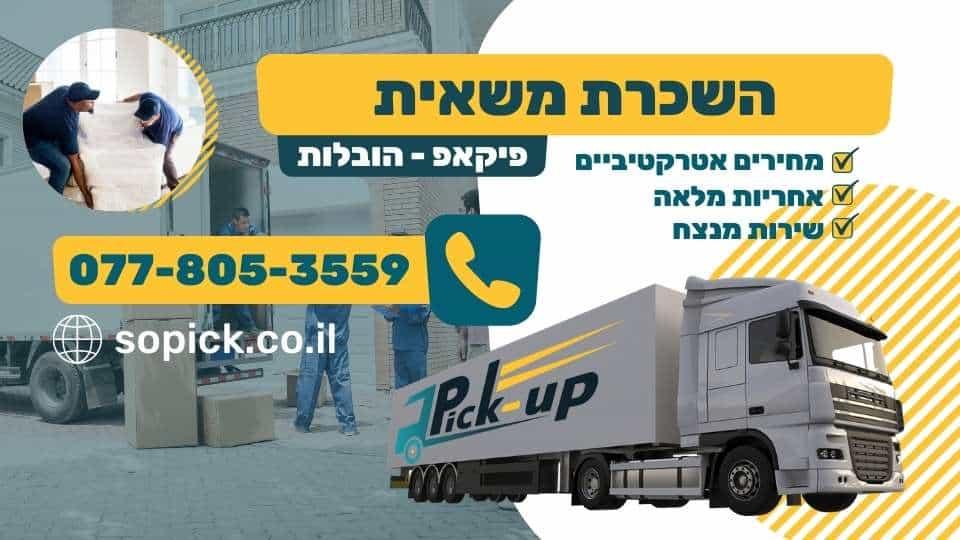 השכרת משאית