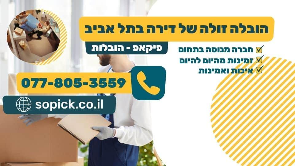 הובלה זולה של דירה בתל אביב