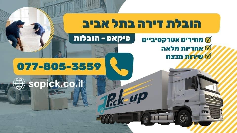 הובלת דירה בתל אביב