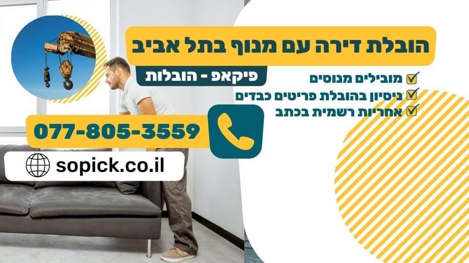 הובלת דירה עם מנוף בתל אביב
