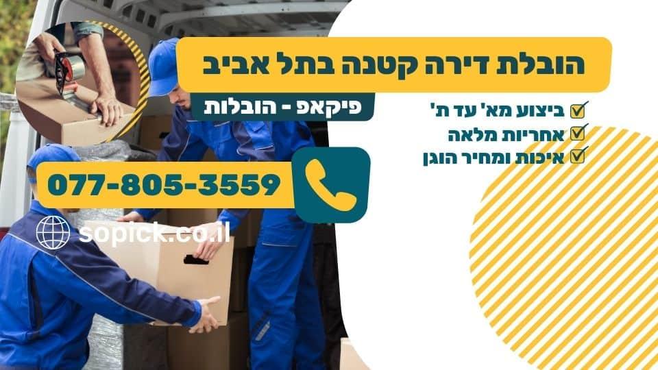 הובלת דירה קטנה בתל אביב