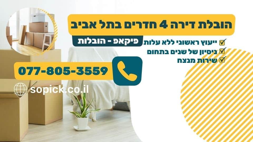 הובלת דירה 4 חדרים בתל אביב
