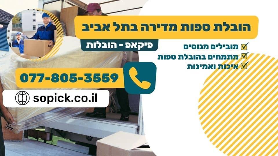 הובלת ספות מדירה בתל אביב