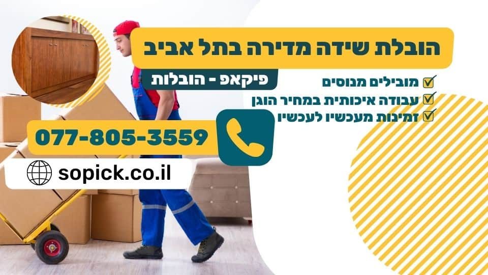 הובלת שידה מדירה בתל אביב